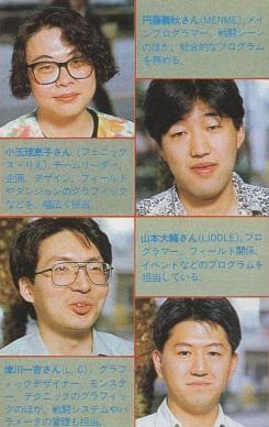 Top to bottom Rieko Kodama (director), Yoshiaki Endo (main programmer), Daisuke Yamamoto (field event programmer), and Kazuyoshi Tsugawa (graphic designer).